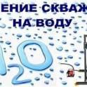 бурение скважин Дружковка