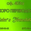 Бюро переводов Sisters Translation