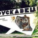 Туры в Трускавец