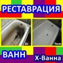 Реставрация ванн по всей Украине, фотография 2