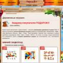 Интернет магазин детских игрушекм