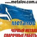 Чёрный металл. Изготовление металлоконструкций. Купить металлопрокат от компании