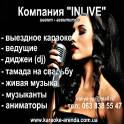 Выездное караоке,DJ,ведущие,тамада,музыка. Киев